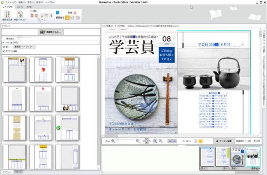 デザイン作成ソフトbookumaVer3.60のイメージ