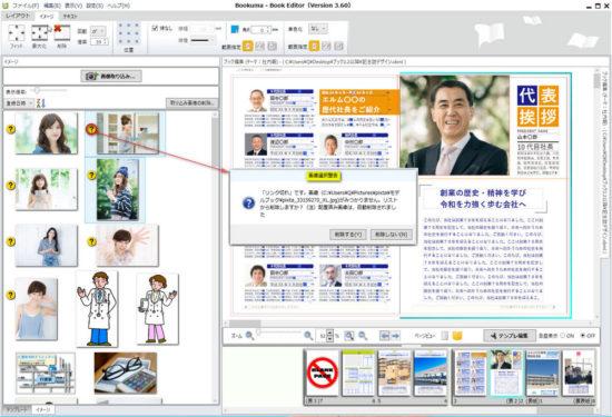 デザインソフトbookumaで画像のリンク切れを起こしたイメージ画像