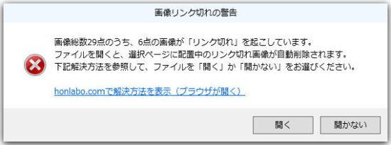 bookumaでファイルを開いたときに、リンク切れダイアログが表示された場合の説明画像