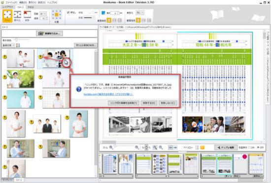 リストボックスの取り込み済み画像のリンク切れ説明画像
