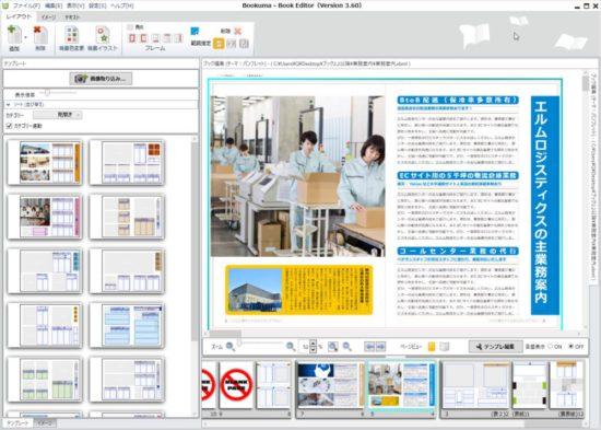 倉庫会社のA4・2つ折り会社案内パンフレットのテンプレートとデザイン例