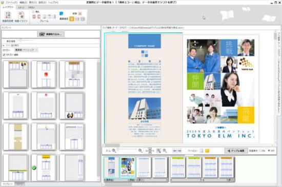 A4 2つ折り会社パンフレットの無料テンプレートとデザイン見本