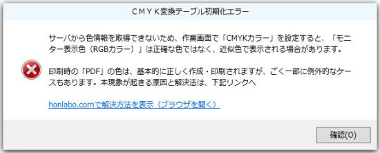 CMYK変換テーブル初期化エラーのダイアログ画像