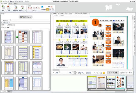 デザインソフトbookumaのVer3.70のイメージ画像