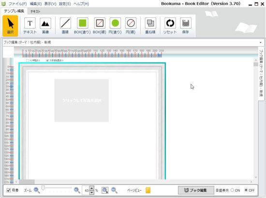 イメージボックスの新規作成手順の説明画像2