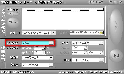 画像変換ソフトBatchGOO!の画像形式の選び方