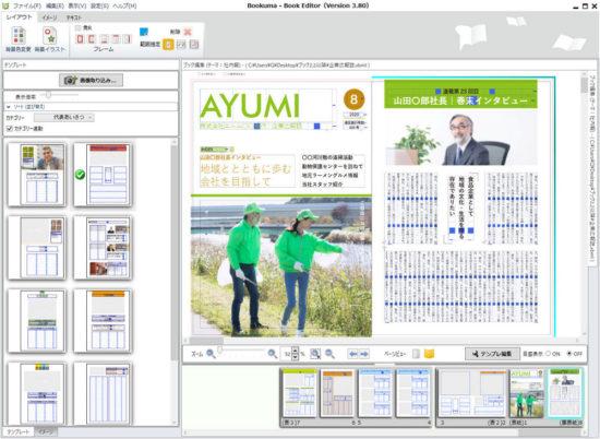 デザインソフトbookumaVer3.80の操作画面