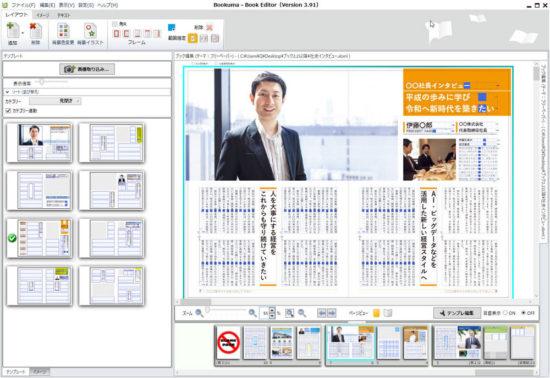 bookumaのVer3.91作業画面のイメージ画像