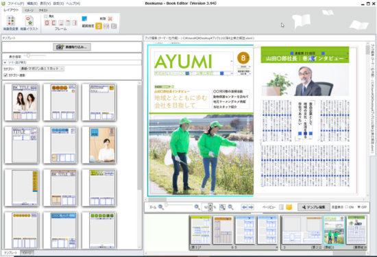 bookumaVer3.94の画面