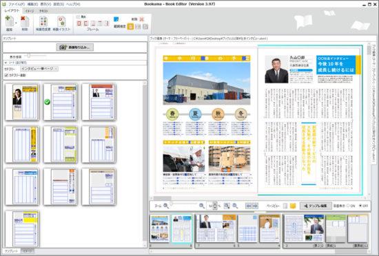 デザインソフトbookumaのver3.97
