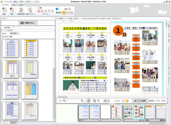 bookuma_Ver3.98操作画面
